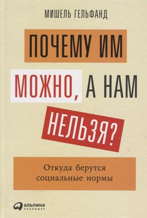 Гельфанд М.,Гельфанд М. - Почему им можно, а нам нельзя? Откуда берутся социальные нормы обложка книги