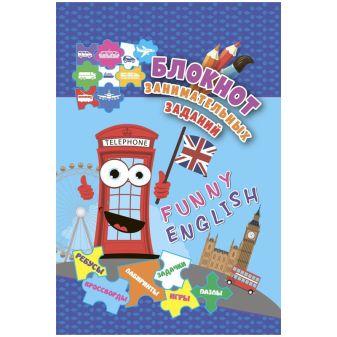 Блокнот занимательных заданий. Funny English: Игры, пазлы, кроссворды, задачи, ребусы, лабиринты