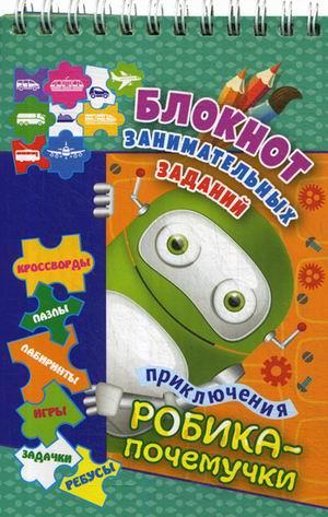 Блокнот с заданиями. Блокнот занимательных заданий. Приключения Робика-почемучки: пазлы, задачки, игры, ребусы, кроссворды, сканворды, лабиринты. Для
