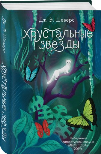 Дж. Э. Шеверс - Хрустальные Звёзды обложка книги