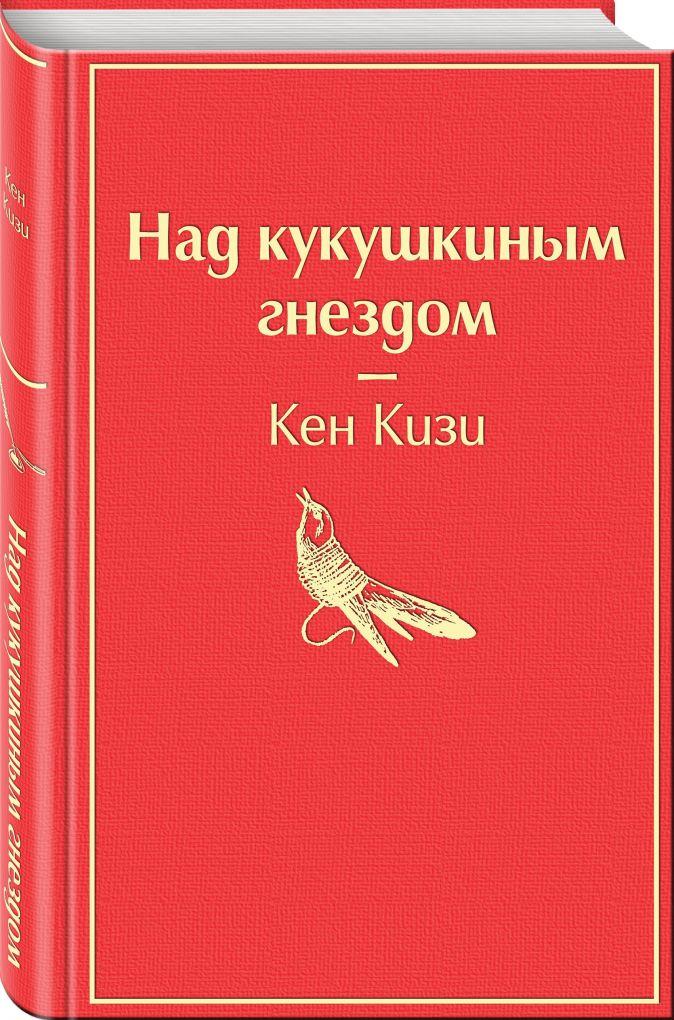 Над кукушкиным гнездом Кен Кизи