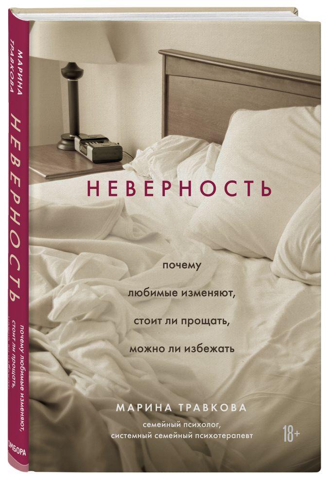 Марина Травкова - Неверность. Почему любимые изменяют, стоит ли прощать, можно ли избежать обложка книги