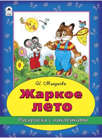 Без автора - Жаркое лето обложка книги