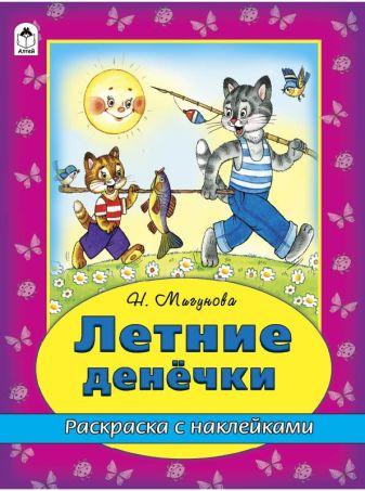 Без автора - Летние денечки обложка книги