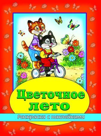 Без автора - Цветочное лето обложка книги