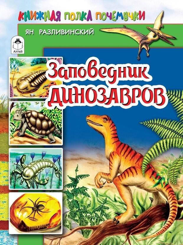 Заповедник динозавров ( Без автора  )