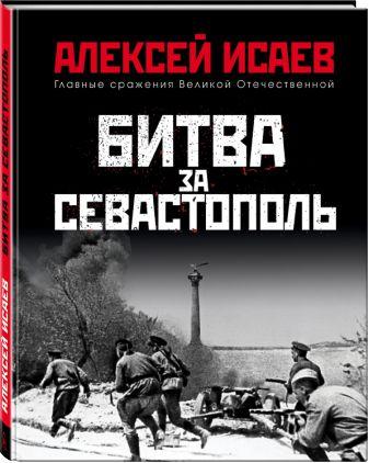 Алексей Исаев - Битва за Севастополь обложка книги