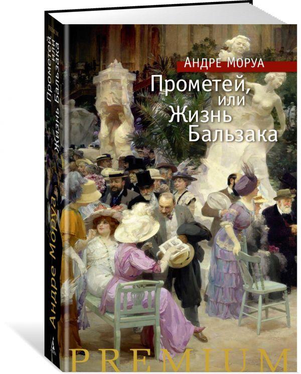 Прометей, или Жизнь Бальзака фото