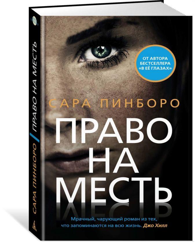 Пинборо С. - Право на месть обложка книги