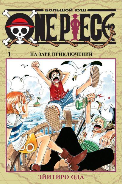 One Piece. Большой куш. Книга 1 - фото 1