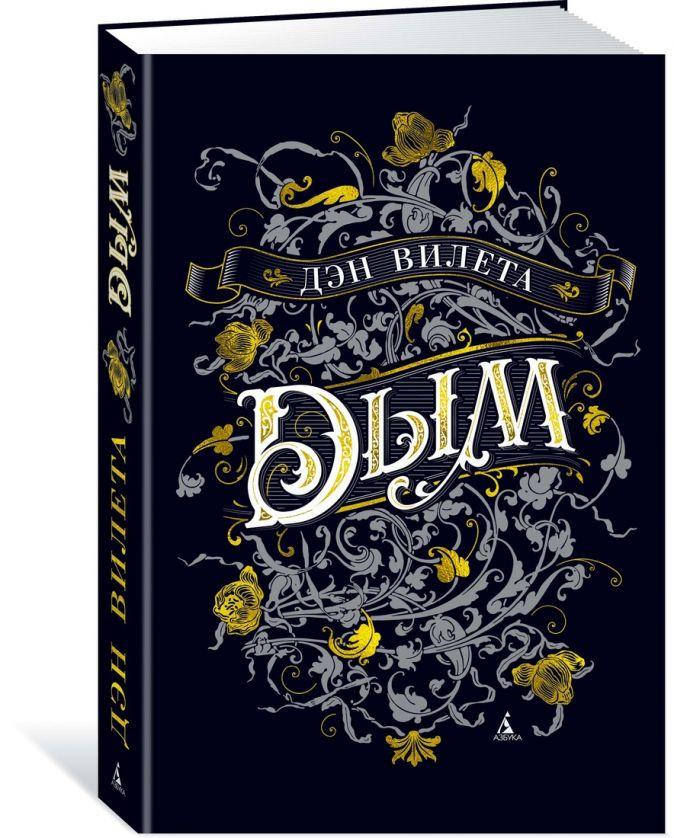 Вилета Д. - Дым обложка книги