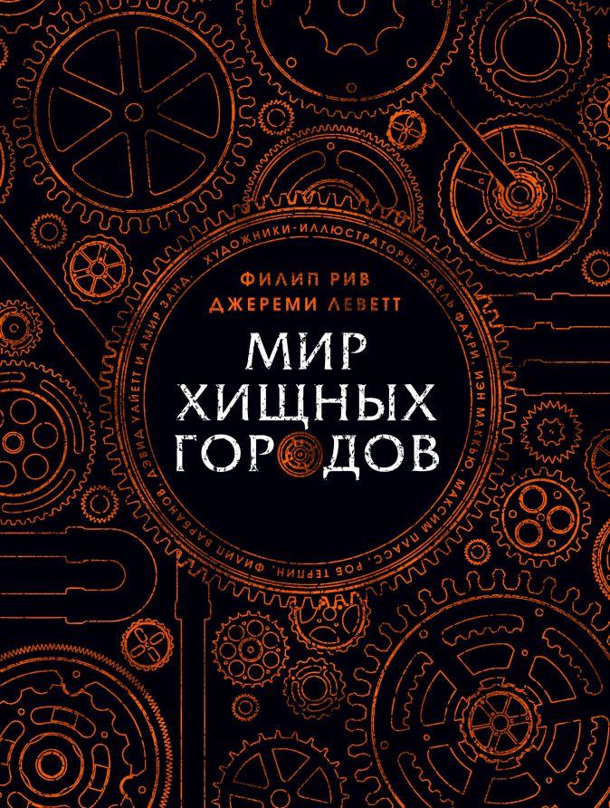 Рив Ф., Леветт Дж. - Мир хищных городов обложка книги