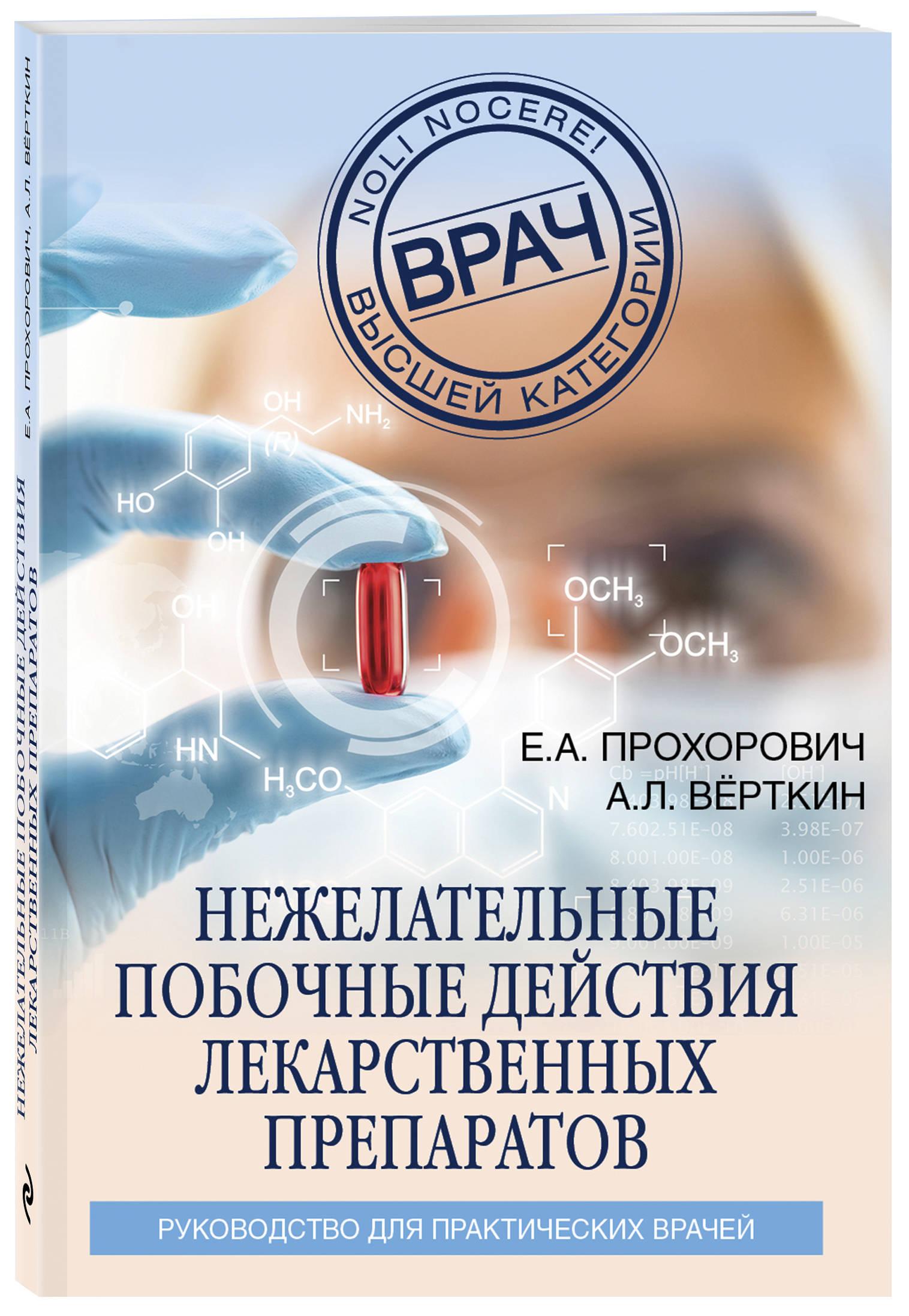 Нежелательные побочные реакции лекарственных препаратов ( Е. А. Прохорович, А. Л. Вёрткин  )