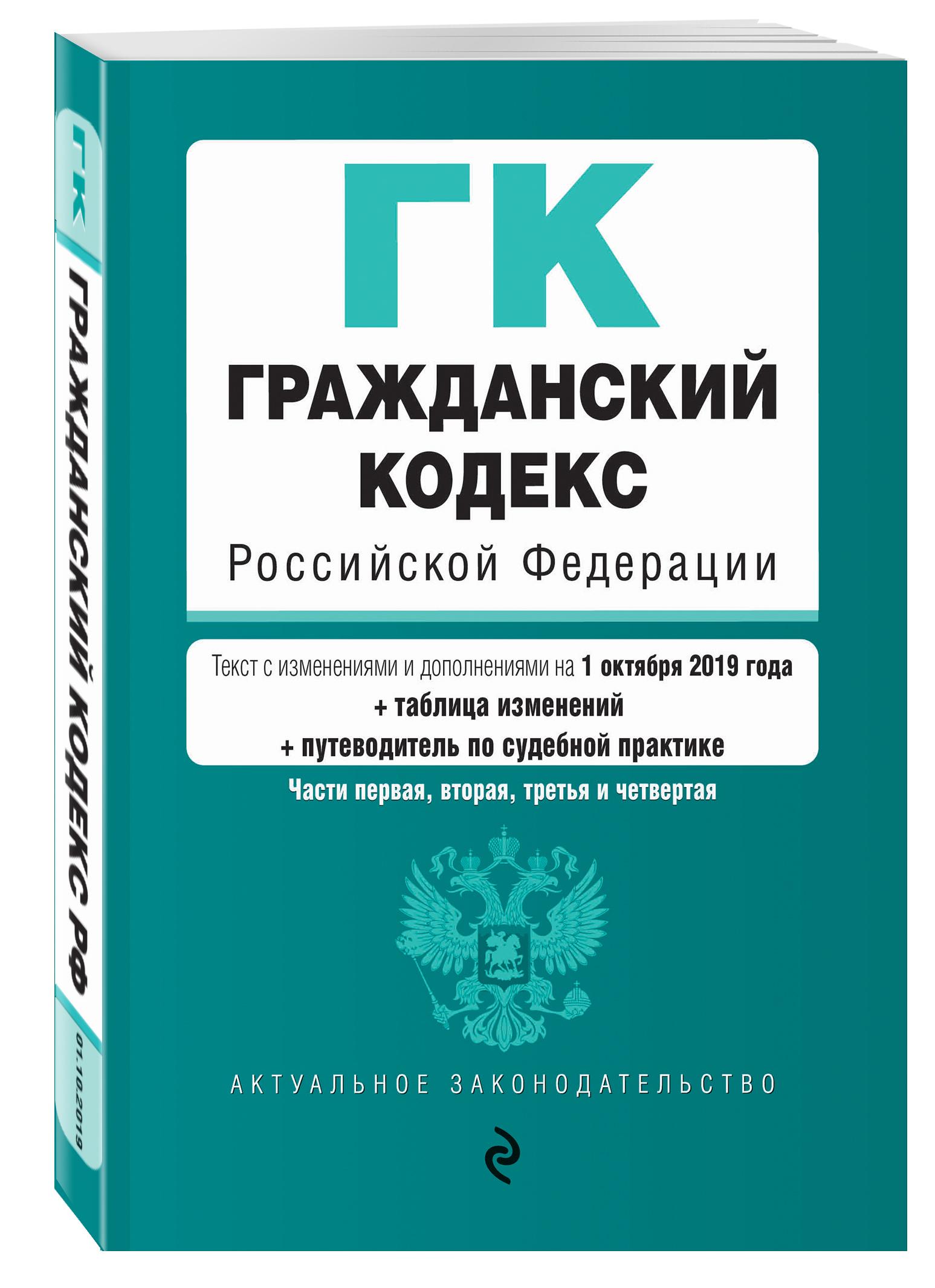 3 гражданский кодекс рф