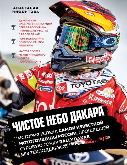 Чистое небо Дакара. История успеха самой известной мотогонщицы России, прошедшей суровую гонку Rally Dakar без техподдержки - фото 1
