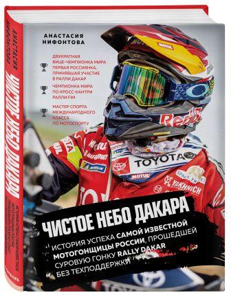 Анастасия Нифонтова - Чистое небо Дакара. История успеха самой известной мотогонщицы России, прошедшей суровую гонку Rally Dakar без техподдержки обложка книги