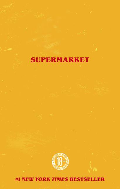 Супермаркет - фото 1
