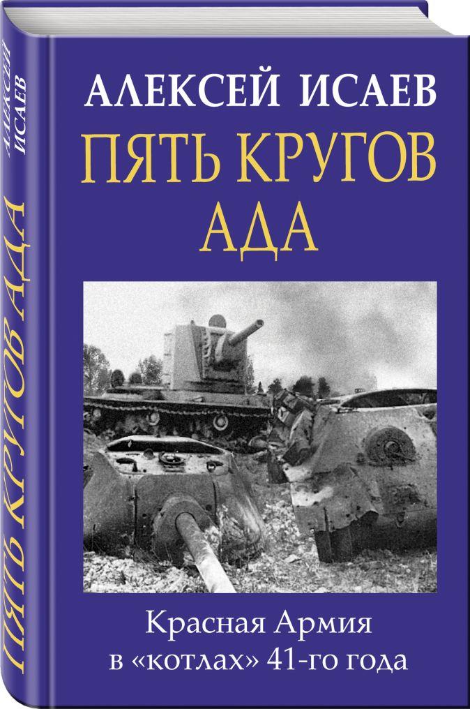 Пять кругов ада. Красная Армия в «котлах» 41-го года Алексей Исаев