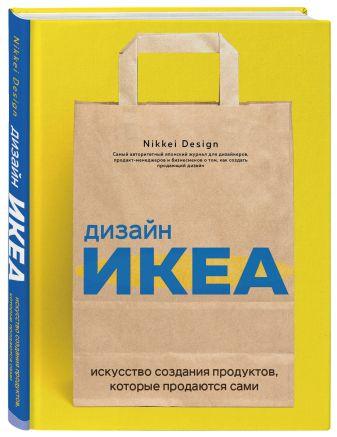 Nikkei Design - Дизайн ИКЕА. Искусство создания продуктов, которые продаются сами обложка книги