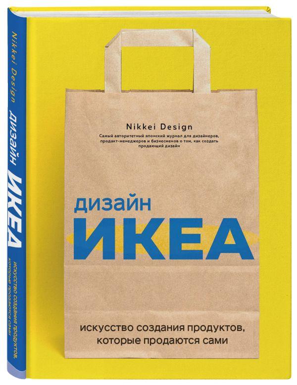 Nikkei Design Дизайн ИКЕА. Искусство создания продуктов, которые продаются сами