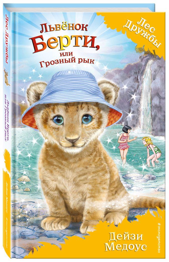 Дейзи Медоус - Львёнок Берти, или Грозный рык (выпуск 40) обложка книги