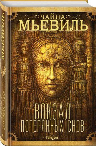 Чайна Мьевиль - Вокзал потерянных снов обложка книги