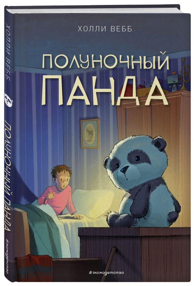 Полуночный панда (выпуск 1) Холли Вебб