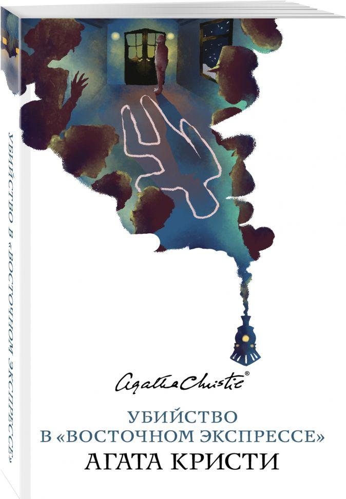 Агата Кристи - Убийство в «Восточном экспрессе» обложка книги