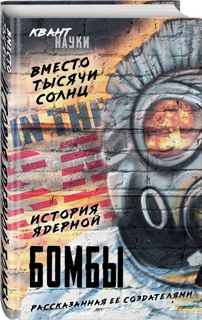 Оппенгеймер Р., Бор Н., Фриш О. - Вместо тысячи солнц. История ядерной бомбы, рассказанная ее создателями обложка книги