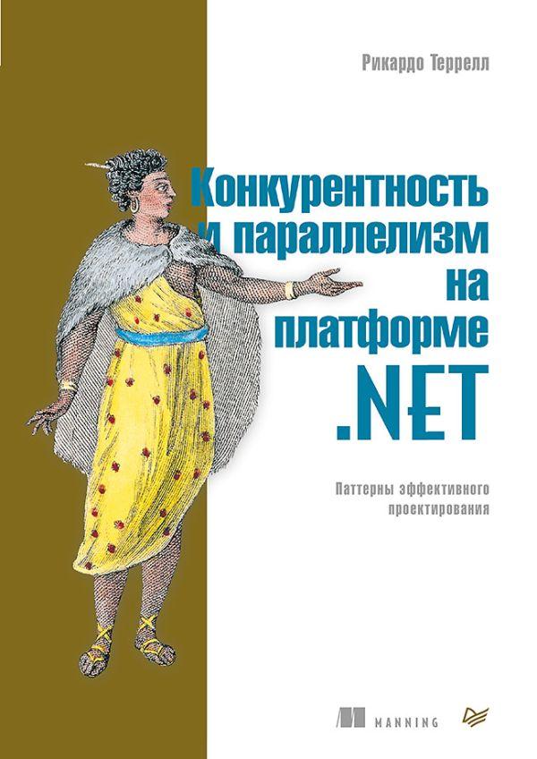 Террелл Р Конкурентность и параллелизм на платформе .NET. Паттерны эффективного проектирования обувь на высокой платформе 1405103495245 2015