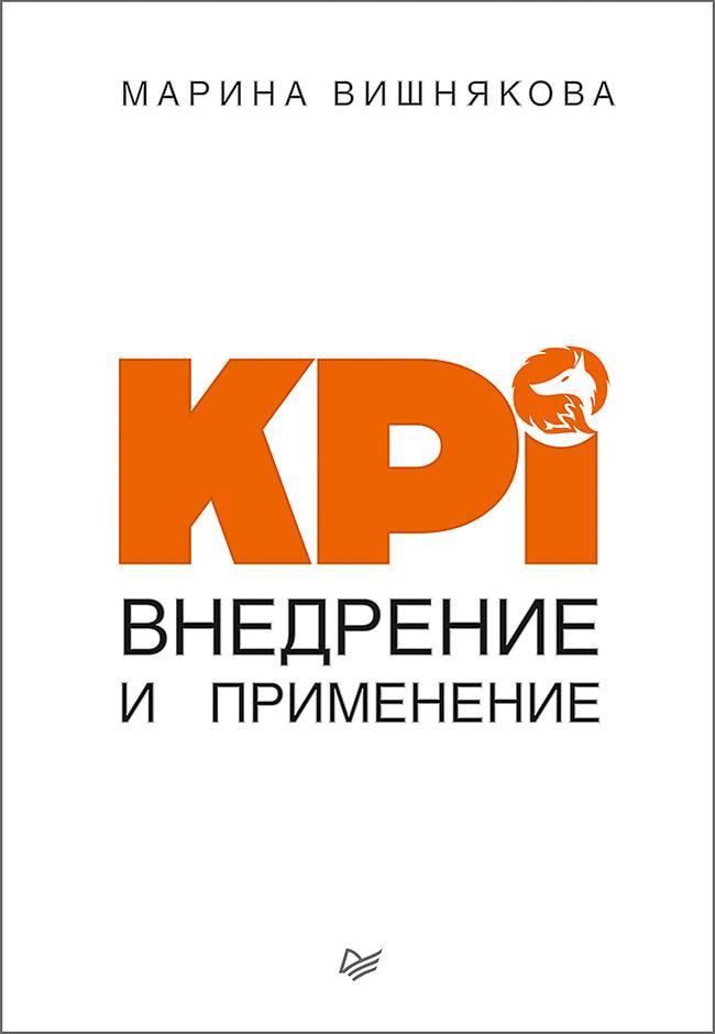 KPI. Внедрение и применение ( Марина Вишнякова  )