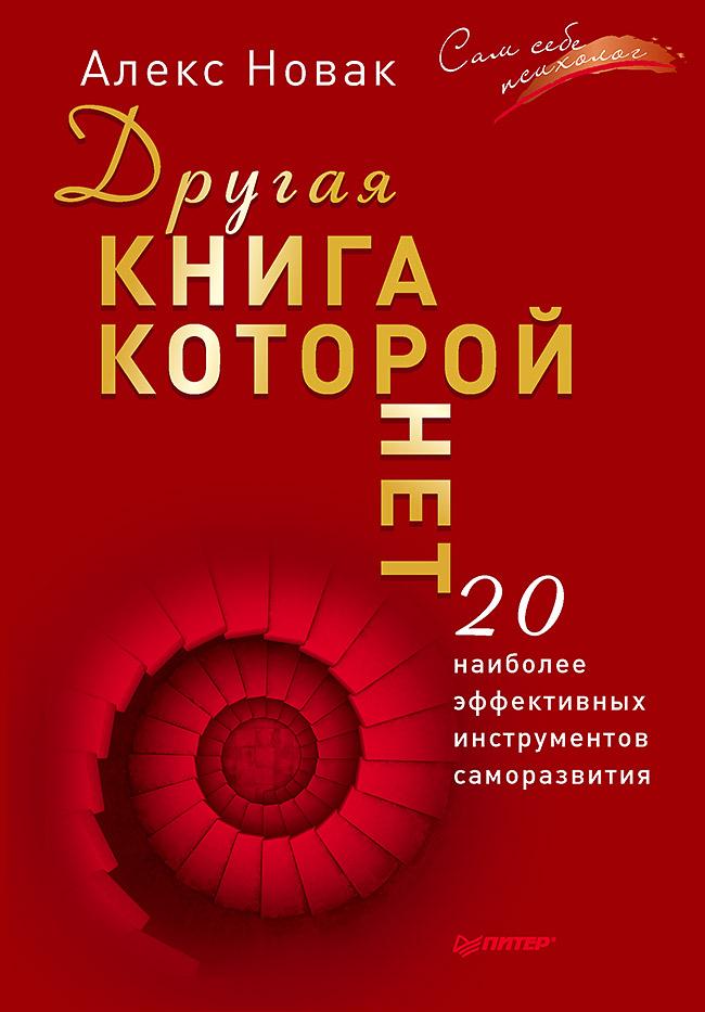 Новак А - Другая книга, которой нет. 20 наиболее эффективных инструментов саморазвития обложка книги