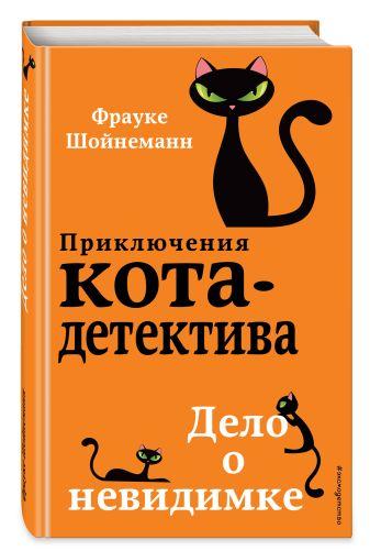 Фрауке Шойнеманн - Дело о невидимке обложка книги