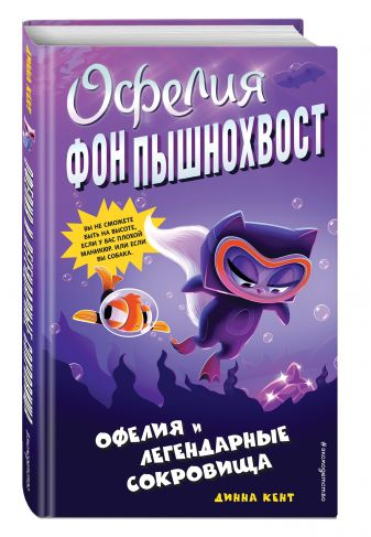 Динна Кент - Офелия и легендарные сокровища (выпуск 3) обложка книги