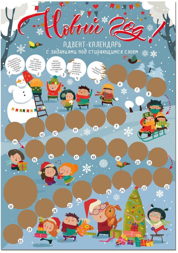 Настройся на Новый год! Адвент-календарь с заданиями под стирающимся слоем (294х418 мм) (новые задания)