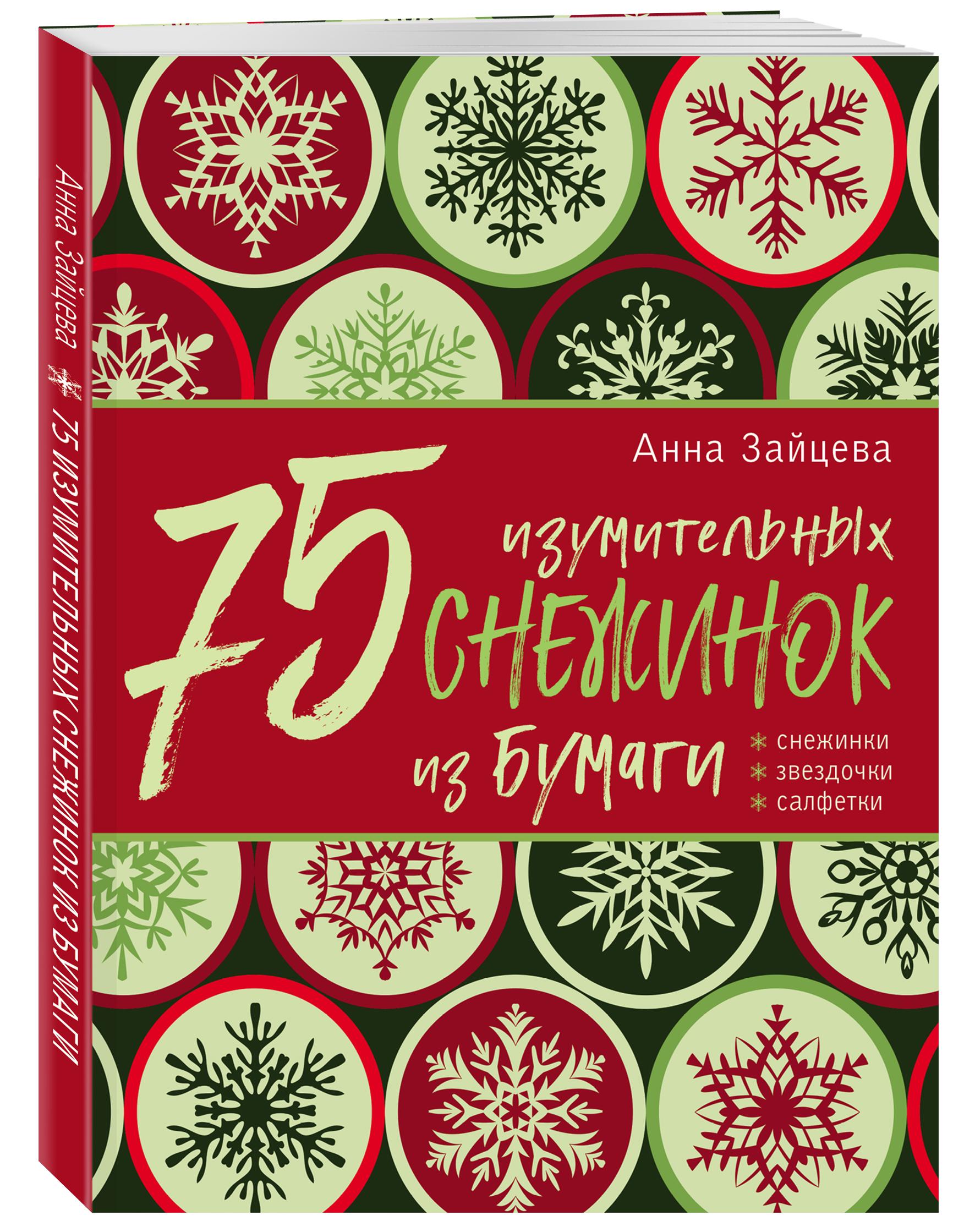 Анна Зайцева 75 изумительных снежинок из бумаги (новое оформление) [зеленая]