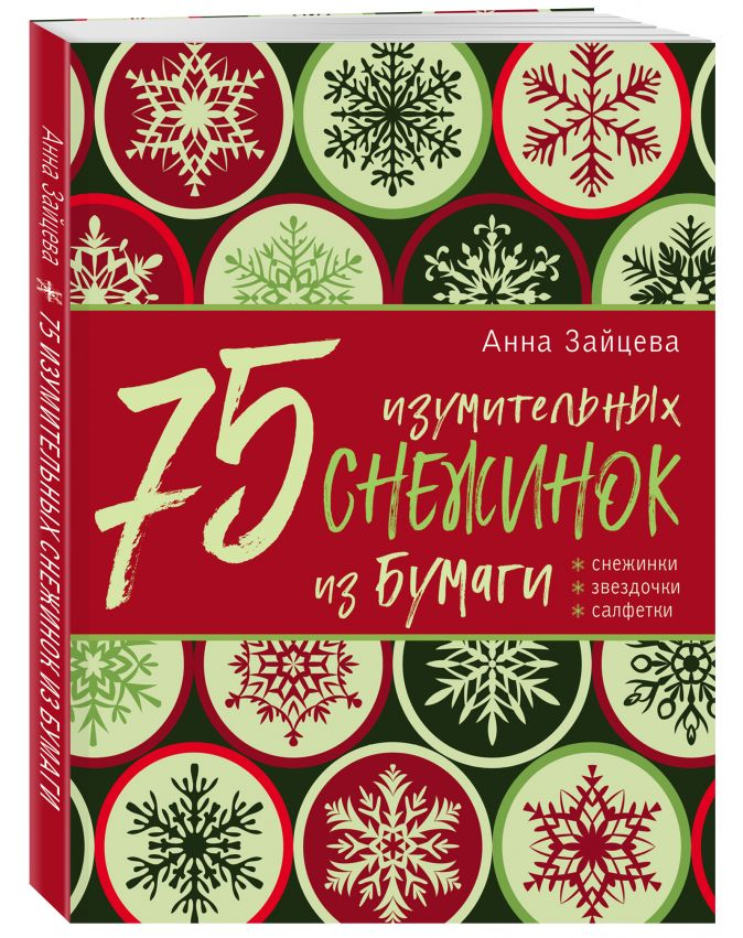 Анна Зайцева - 75 изумительных снежинок из бумаги (новое оформление) [зеленая] обложка книги