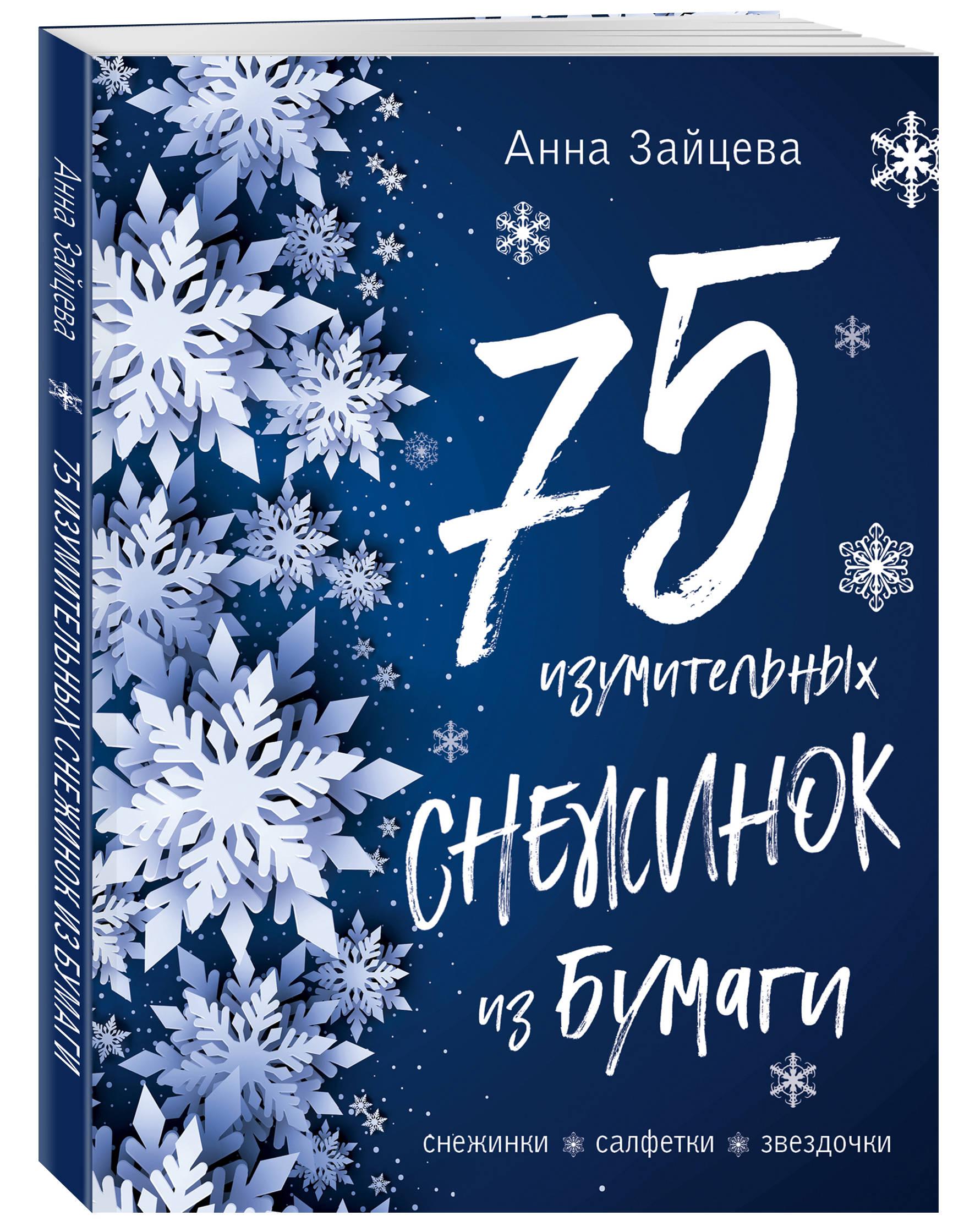 Анна Зайцева 75 изумительных снежинок из бумаги (новое оформление) [синяя] анна зайцева 75 изумительных снежинок из бумаги