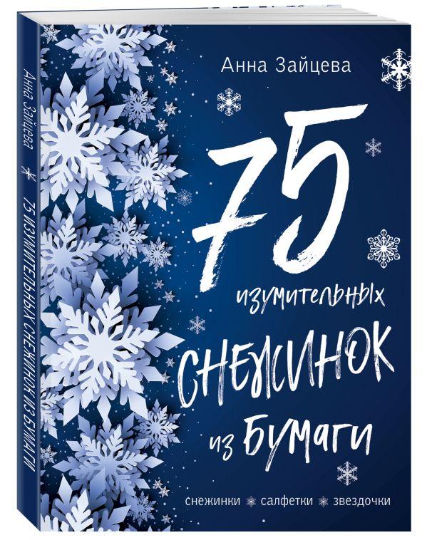Зайцева Анна Анатольевна 75 изумительных снежинок из бумаги (новое оформление) [синяя] зайцева анна анатольевна снежинки из бумаги морозные узоры