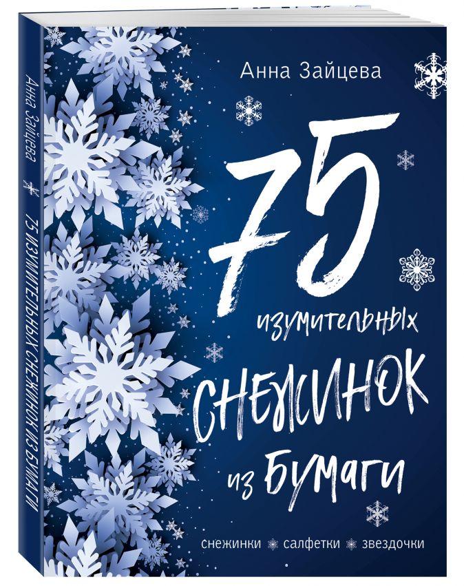 Анна Зайцева - 75 изумительных снежинок из бумаги (новое оформление) [синяя] обложка книги