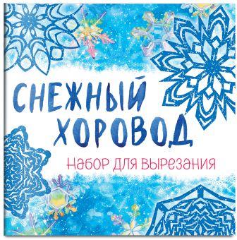 Снежинки из бумаги «Снежный хоровод» на скрепке (197х197 мм)