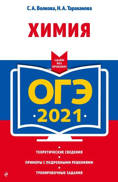 ОГЭ-2021. Химия - фото 1