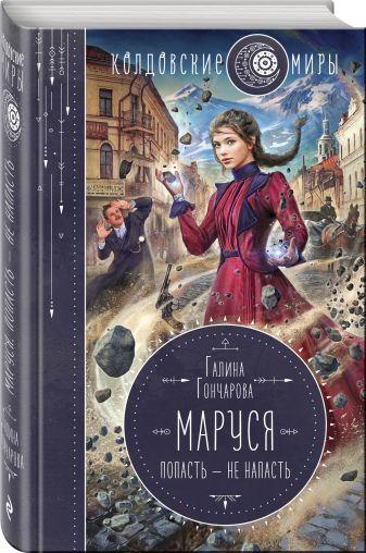 Галина Гончарова - Маруся. Попасть — не напасть обложка книги