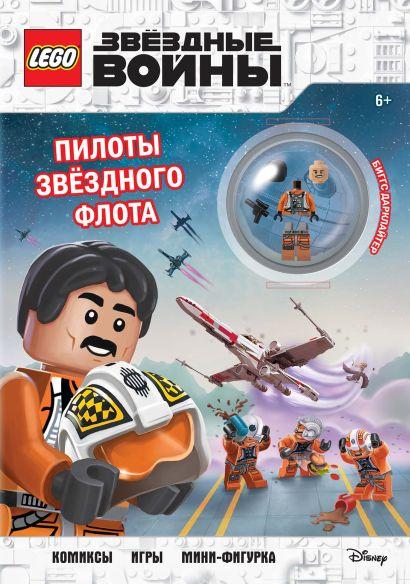 STAR WARS. Пилоты звёздного флота (+ мини-фигурка пилота-повстанца) - фото 1