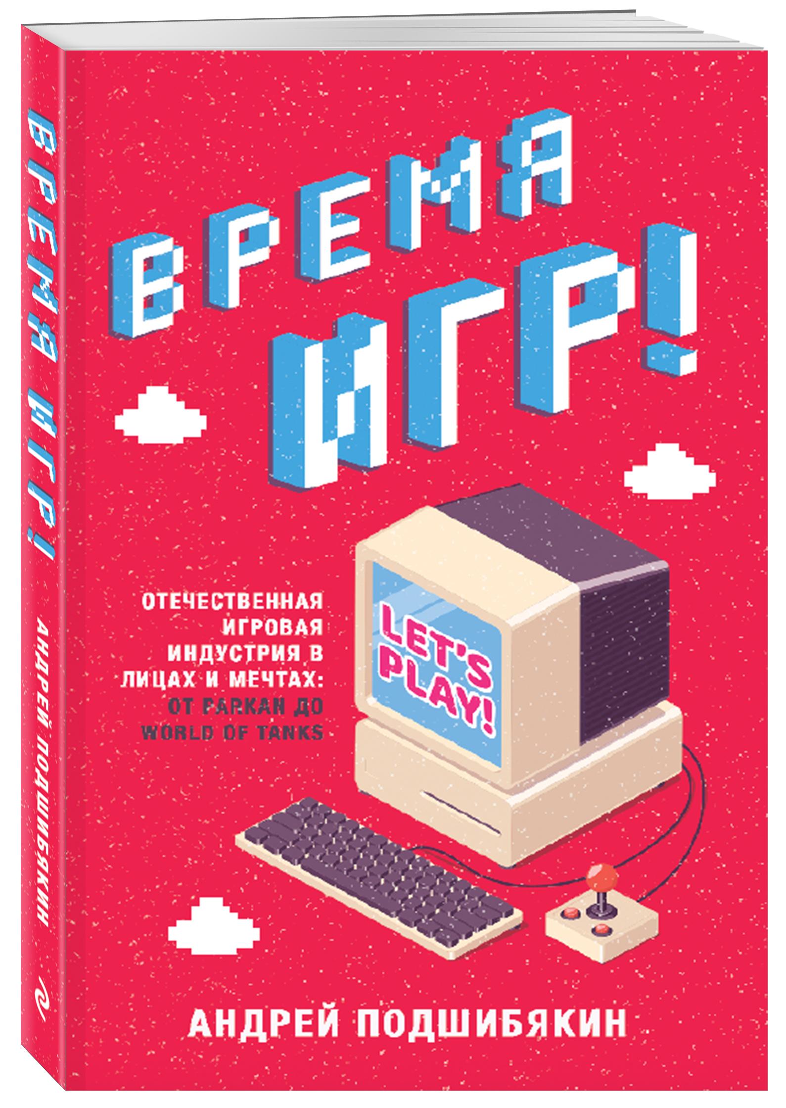 Игровая индустрия в России. Как, кто и сколько стоит сколько стоит редерм