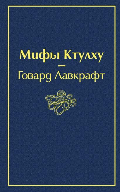 Мифы Ктулху - фото 1