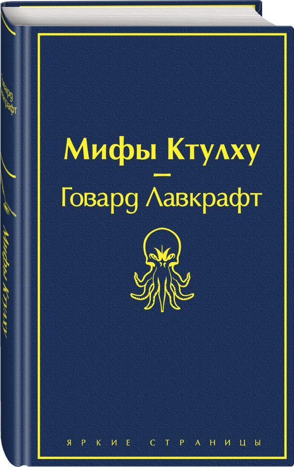 интересно Мифы Ктулху книга