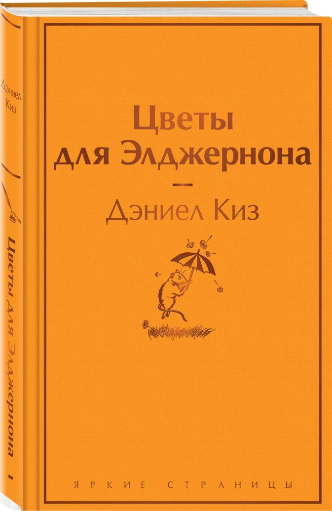 Дэниел Киз - Цветы для Элджернона обложка книги