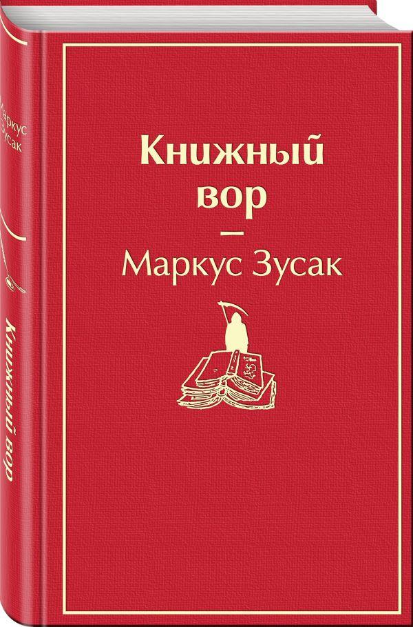 Zakazat.ru: Книжный вор. Зусак Маркус