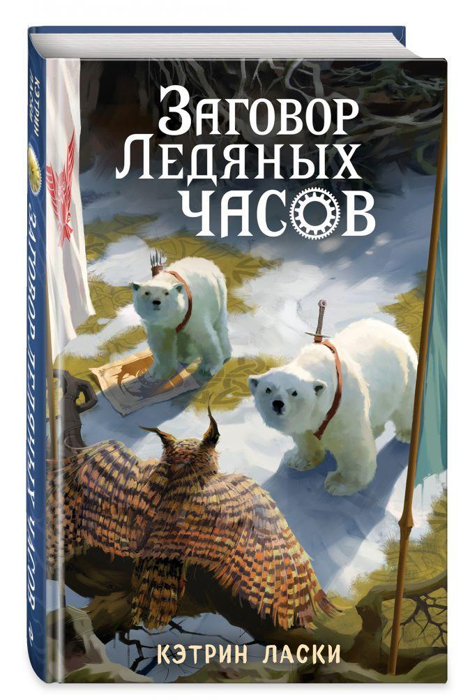 Кэтрин Ласки - Заговор Ледяных часов обложка книги